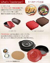 トースターパンライスクッカー