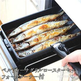 ベルフィーナ グリルロースターセット フォークターナー付 サンマ さんま 秋刀魚 魚焼きグリル グリル グリルが汚れない