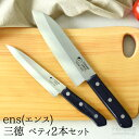 ens(エンス) Kitchen knife 三徳・ペティ2本セット お買い得 2点セット 三徳包丁 ペティナイフ 庖丁 キッチンナイフ …