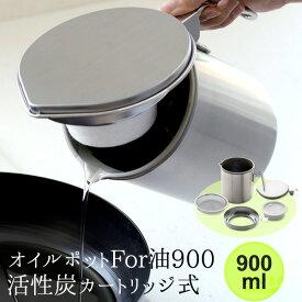 オイルポットFor油 900活性炭カートリッジ式活性炭カートリッジが無くても使用可能オイルポット 日本製 燕三条 強力濾過 ろ過 フォーユー