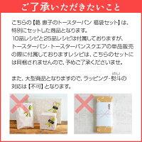 葛恵子のトースターパン福袋セット