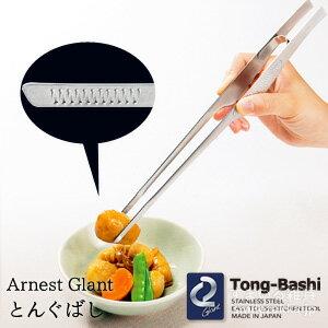 【9/20発売新商品】Arnest Glant とんぐばし トング 菜箸 アーネストグラント アーネスト アーネスト株式会社