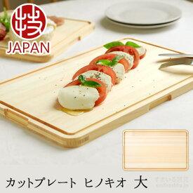 【7/20発売新商品】カットプレート ヒノキオ 大カッティングボード まな板 木製 日本製