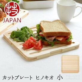 【7/20発売新商品】カットプレート ヒノキオ 小カッティングボード まな板 木製 日本製