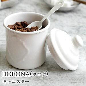 HORONA キャニスターホロナ コーヒー 紅茶 カフェ ドリップ ケース 保存容器 琺瑯 ほうろう ホーロー シンプル おしゃれ オシャレ 日本 国産 燕三条 コーヒーブレイク 母の日