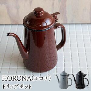 【マラソン中エントリーでポイント5倍】HORONA ドリップポットホロナ コーヒー コーヒーブレイク 紅茶 カフェ ドリップ ポット 琺瑯 ほうろう ホーロー シンプル おしゃれ オシャレ 日本 国産