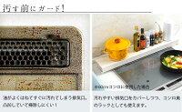 コンロ奥カバー&ラック(大)75cm以下コンロ対応ビルトインタイプ専用スチールタイプ
