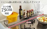 【新商品】コンロ奥カバー&ラックALLステンレス(大)/コンロ幅75cm以下対応/耐荷重15kg