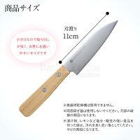 110mm永切れ包丁関の技ペティナイフ