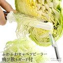 ふわふわキャベツピーラー(飛び散りガード付) サラダ 縦型ピーラー I字ピーラー キャベツの千切り