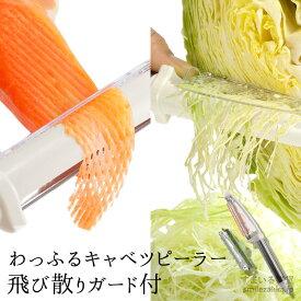 わっふるキャベツピーラー(飛び散りガード付) サラダ 縦型ピーラー I字ピーラー キャベツの千切り ワッフルカット 新食感