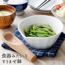 【6/20発売新商品】食器みたいなすりまぜ鉢 すり鉢 すりごま まぜ鉢 オシャレ 器としても使える【送料無料】