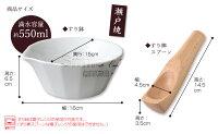 食器みたいなすりまぜ鉢すり鉢すりごままぜ鉢オシャレ器としても使える