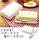 バターナイフ・バターケースセット