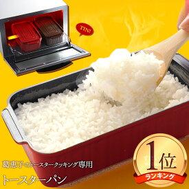 葛恵子のトースタークッキング専用トースターパン 送料無料 オーブントースター トースター ひとり暮らし カレーライス ギフト プレゼント