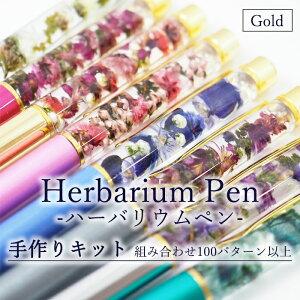 ハーバリウムボールペンキット[Gold] 花材 オイル付き ハーバリウムボールペン ハーバリウムペン ボールペン ギフトペン ハーバリュウム 花 筆記用具 フラワーギフト 手作り