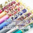 ハーバリウムボールペンキット 花材 オイル付き ハーバリウムボールペン ハーバリウムペン ボールペン ギフトペ…