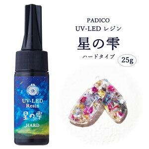 LED UVレジン 星の雫 ハードタイプ 25g レジン液 PADICO パジコ ジュエルラビリンス