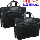 【ビジネスバッグ】【ブリーフケース】【大容量】【ビジネスバッグメンズ】【送料無料】【ビジネスバッグ出張】 あす…
