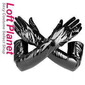ロンググローブ PVCエナメルのボンテージ・アイテム コスチューム小物 長手袋 黒 DL-LC71048
