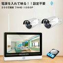 ワイヤレス防犯カメラ 屋外 監視カメラ wifi SMONET フルHD1080P 200万画素 高画質 12インチモニター一体型 2台セット…