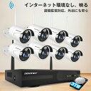 ワイヤレス 防犯カメラ セット 屋外 監視セキュリティーカメラセット SMONET 8台 監視カメラ ハイビジョン 無線カメラ…