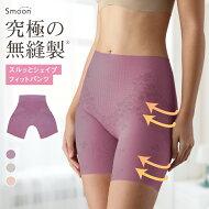 日本製Smoon(スムーン)スルッとシェイプフィットパンツ薄手無縫製吸汗速乾伸縮性抗ウイルス