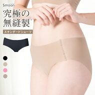 日本製Smoon(スムーン)スタンダードショーツ薄手無縫製吸汗速乾伸縮性抗ウイルス