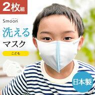 日本製マスク繰り返し洗えるSmoon(スムーン)フレームマスクこどもサイズ究極の無縫製子供向け薄手吸汗速乾抗ウイルス冷感洗濯可