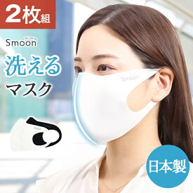 2枚入 ケース付き 洗えるマスク 日本製 Smoon(スムーン)薄手 吸汗速乾 抗ウイルス 冷感