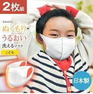 日本製繰り返し洗えるSmoon(スムーン)nukumoぬくもりうるおいマスク2枚入り冬用暖かいあったかい保湿サイズ調整可パッケージ付オシャレブラックホワイトピンクブルーゴムなし抗菌吸湿発散フレームあり型崩れしないパッケージ付