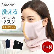 ケース付き洗えるマスク日本製Smoon(スムーン)フレーム入りマスクスヌードタイプ布マスク洗える立体苦しくない息がしやすい息苦しくない息楽耳が痛くない耳痛くない薄手吸汗速乾抗ウイルス冷感黒白紺ピンクブラック男性女性