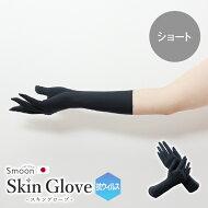 日本製繰り返し洗えるSmoon(スムーン)スキングローブショートタイプ薄手吸汗速乾抗ウイルス