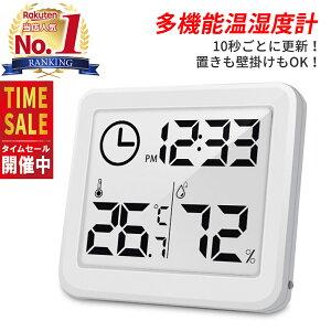 湿度計 温度計 デジタル 正確 時計 温湿度計 高精度 見やすい 壁掛け おしゃれ 卓上 湿度計付き掛け時計 赤ちゃん ベビー 熱中症 風邪 カビ 肌ケア 送料無料 クーポン対象★ 電池はついてま