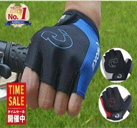 【セール】サイクルグローブ 自転車 グローブ ハーフフィンガー 指切り ロードバイク クロスバイク サイクリング 手袋 半指 かっこいい 送料無料