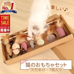 【セール中】猫 おもちゃ 猫 オモチャ キャット用 猫じゃらし 猫 おもちゃ 一人遊び ボール けりぐるみ ねずみ ねこ 木製 天然 ネズミ ネコ 釣竿 ねこじゃらし 運動 不足 蹴りぐるみ プレゼン