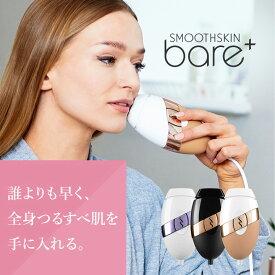 脱毛器 スムーズスキン bare+ Smoothskin bare全身脱毛 100万回ショット メーカー公式ストア 2年間保証