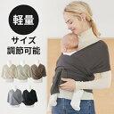 【特価5%OFF★】抱っこ紐 新生児 抱っこひも ベビー だっこひも 収納 出産祝い ギフト コンパクト 軽量 スリング 赤ち…
