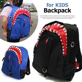 送料無料 サメ キッズ リュック ジュニア KIDS 子ども 子供 男の子 女の子 鮫 さめ シャーク リュックサック デイパック バックパック キッズバッグ 保育園 バッグ 大容量 登園 かばん 鞄 かっこいい かわいい