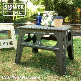 SLOWER スロウワー フォールディング スツール チャペル 耐荷重50kg テーブル 折りたたみ 折り畳み 折りたたみテーブル 折り畳みテーブル レジャーテーブル 持ち運び キャンプ レジャー アウトドア おうちキャンプ