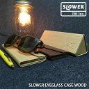 SLOWER スロウワー ウッド調 折りたたみ メガネケース めがねケース 眼鏡ケース 木目 木目柄 木目調 ハード グラスケ…