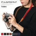 送料無料 デニム カメラストラップ カメラ ネックストラップ カメラアクセサリー 一眼レフ ミラーレス 小型 デジカメ …