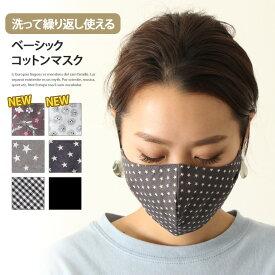送料無料 ベーシック洗えるコットンマスク ファッションマスク 立体 洗えるマスク 綿 大人 レディース メンズ 男女兼用 個包装 繰り返し使える 布マスク 紫外線対策 伸縮性 エコマスク フィット 無地 星 おしゃれ メール便