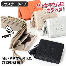 送料無料 2つ折り財布 レディース 財布 サイフ さいふ ミニ財布 ミニウォレット コンパクト パンチング スター 小さい財布 カード入れ 小銭入れ おしゃれ 星 コインケース 短財布 母の日 ギフト メール便