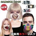 送料無料 ハロウィン ホラー マスク おもしろ プリントマスク 大人用 女性用 男性用 子ども用 マスク 仮装 コスプレ …