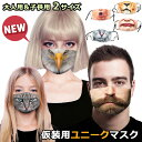 送料無料 ハロウィン ユニーク マスク おもしろ プリントマスク 大人用 女性用 男性用 子ども用 マスク 仮装 コスプレ…