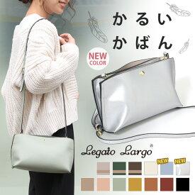 送料無料 Legato Largo レガートラルゴ かるいかばん ショルダーバッグ レディース ミニバッグ 軽い鞄 軽量 ブランド 小さめ 斜めがけ 肩掛け おしゃれ 大人 旅行 通勤 LH-P0001 ギフト メール便