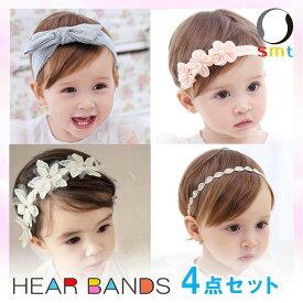 【送料無料】 ベビー ヘアバンド 赤ちゃんヘアバンド 赤ちゃん 子供 4点セット へアクセサリー 髪飾り 女の子 フラワー ドレスアップ