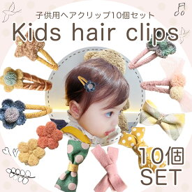 ☆10点セット☆KUSUMI クリップ ベビー 赤ちゃん キッズ 子供 女の子 リボン 花 キラキラ ヘアアクセサリー 髪留め