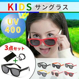 【送料無料】子供用サングラス キッズサングラス ゴムフレーム 偏光レンズ UVカット 3点セット